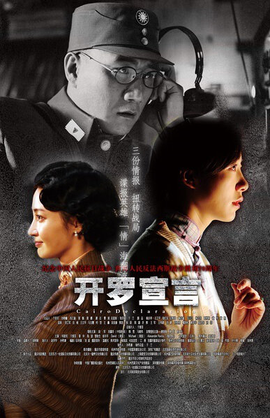 Cairo Declaration Movie Poster, 2015 Chinese film