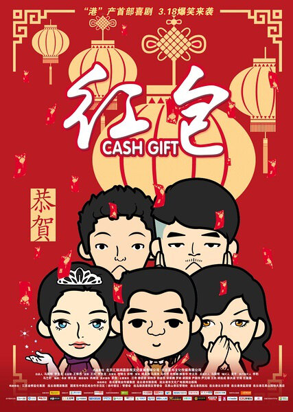 Cash Gift Movie Poster, 2015 Chinese movie
