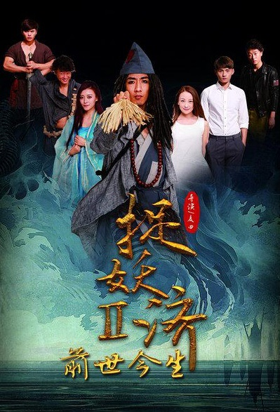 Catching Demons 2 Movie Poster, 2015 Chinese film