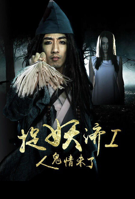 Catching Demons Movie Poster, 2015 Chinese film