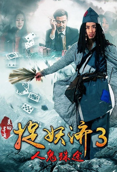 Catching Demons 3 Movie Poster, 2015 Chinese film