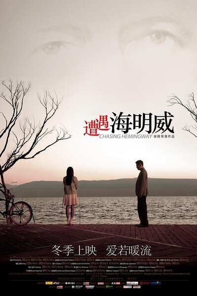 Chasing Hemingway Movie Poster, 2015 Chinese film