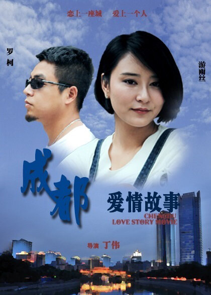 Chengdu Love Story Movie Poster, 2015 Chinese film