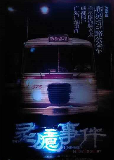 Chinese Horror Story Movie Poster, 2015