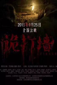 Circle Movie Poster, 2015 Chinese film