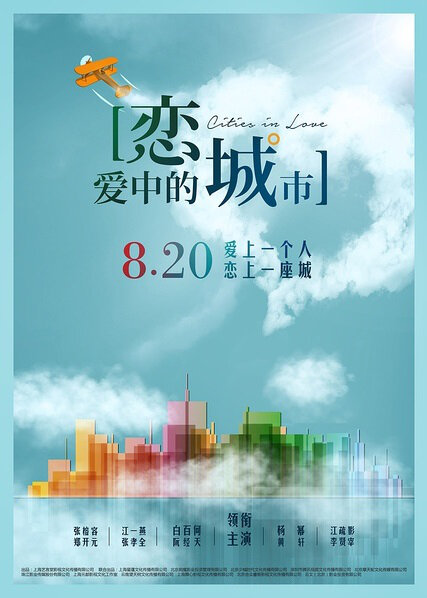 Cities in Love Movie Poster, 2015 Chinese movie