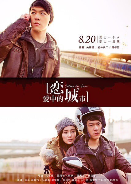 Cities in Love Movie Poster, 2015 Chinese film