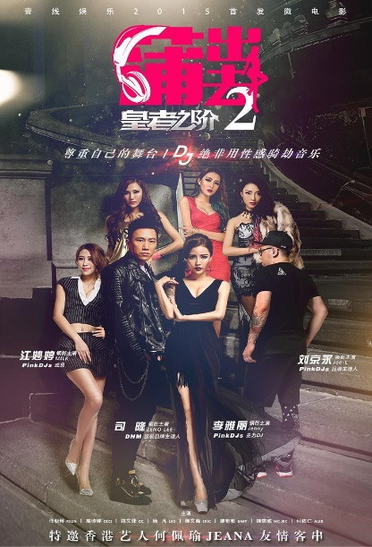 Club of Guangzhou 2 Movie Poster, 蒲出去2 2015 Chinese film