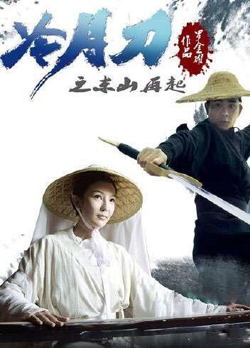 Cold Moon Sword Movie Poster, 2015 Chinese film