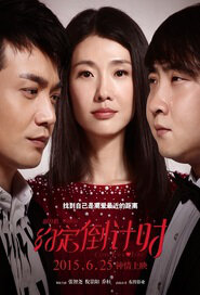 Come Back, Love Movie Poster, 2015 Chinese film