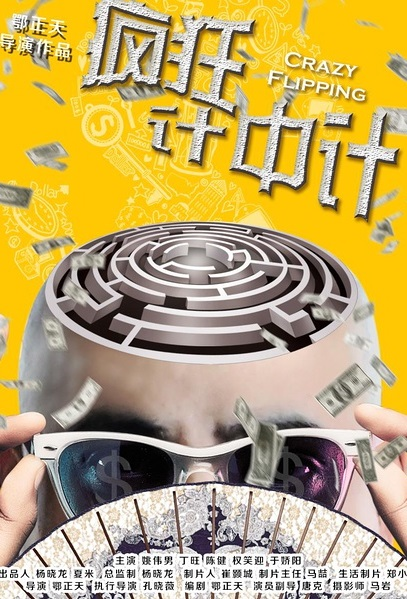 Crazy Flipping Movie Poster, 2015 Chinese film