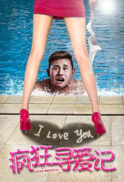 Crazy Love Record Movie Poster, 2015 Chinese film