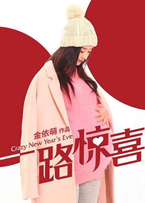 Crazy New Year's Eve Movie Poster, 2015 chinese film