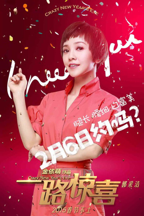 Crazy New Year's Eve Movie Poster, 2015, Amber Kuo, Actress