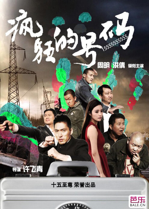 Crazy Number Movie Poster, 2015 Chinese movie