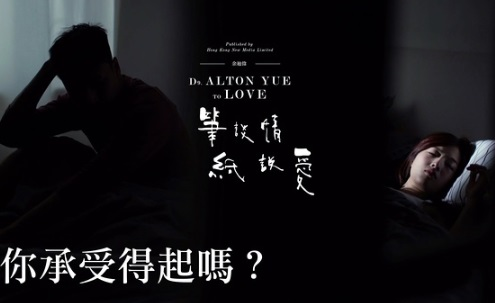 D9. Alton Yue to Love Movie Poster, 2015 Chinese film