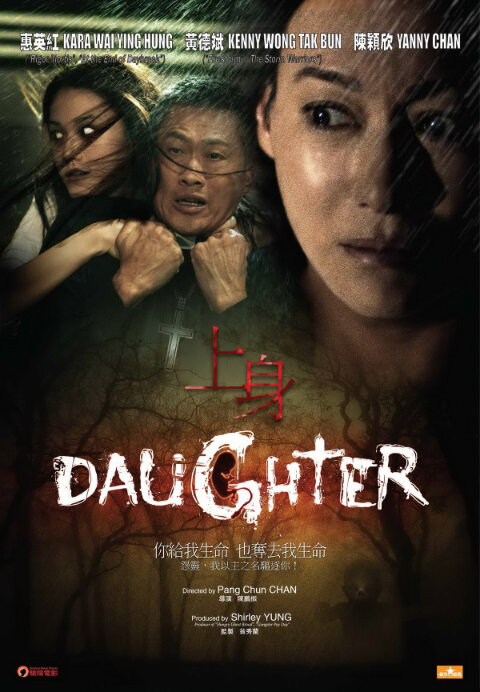 Daughter Movie Poster, 2015 Chinese Hong Kong film