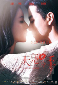 Dawn Break Up Movie Poster, 2015 Chinese film