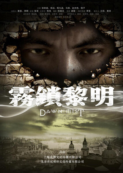 Dawn Mist Movie Poster, 2015 Chinese film