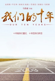Days of Our Own Movie Poster, 2015 Chinese film