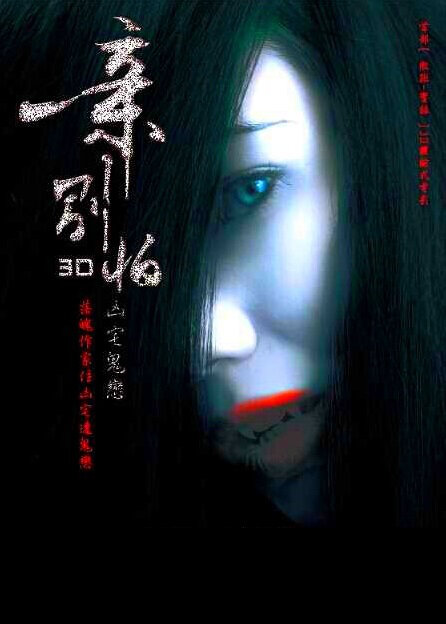 Dear, Don't Be Afraid Movie Poster, 2015 Chinese film