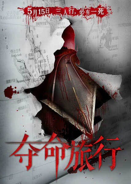 Death Trip Movie Poster, 2015 Chinese movie