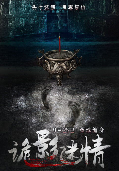Deception Obsession Movie Poster, 2015 Chinese film