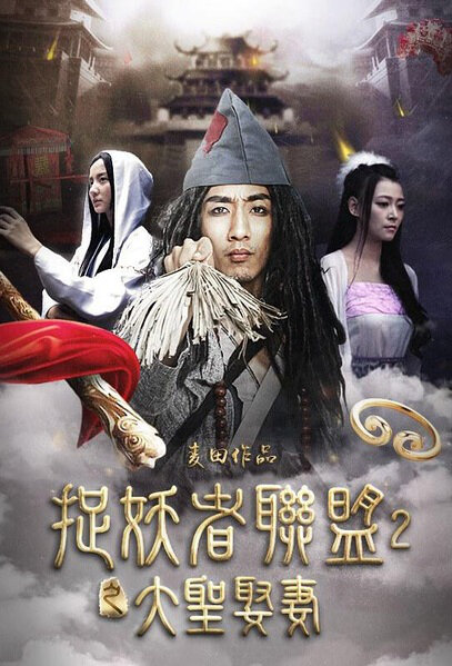 Demon Catcher Alliance 2 Movie Poster, 2015 Chinese film