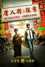 Detective Chinatown Movie Poster, 2015 Chinese movie
