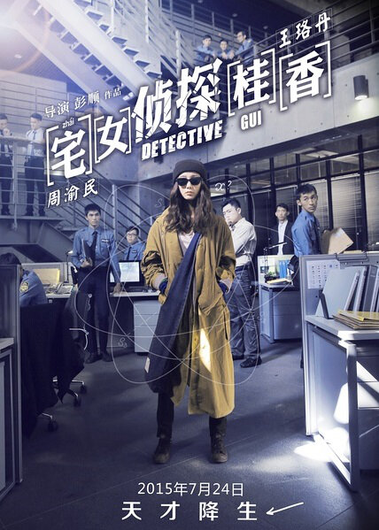 Detective Gui Movie Poster, 2015 Chinese film