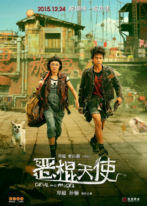 Devil and Angel Movie Poster, 2015 Chinese film