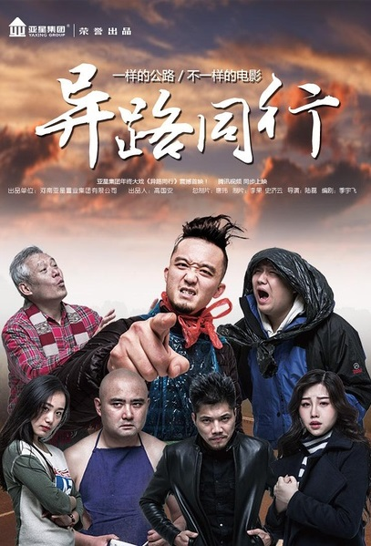 Different Road Counterparts Movie Poster, 2015 Chinese film