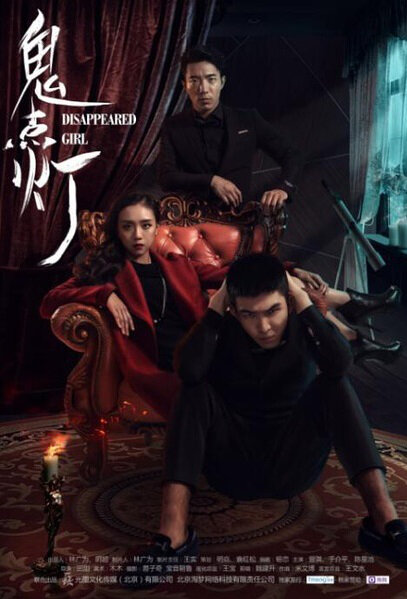 Disappeared Girl Movie Poster, 2015 Chinese film