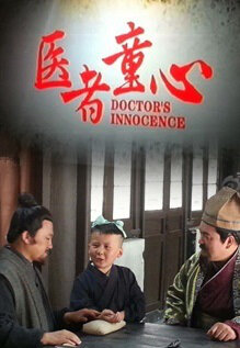 Doctor's Innocence Movie Poster, 2015 Chinese movie