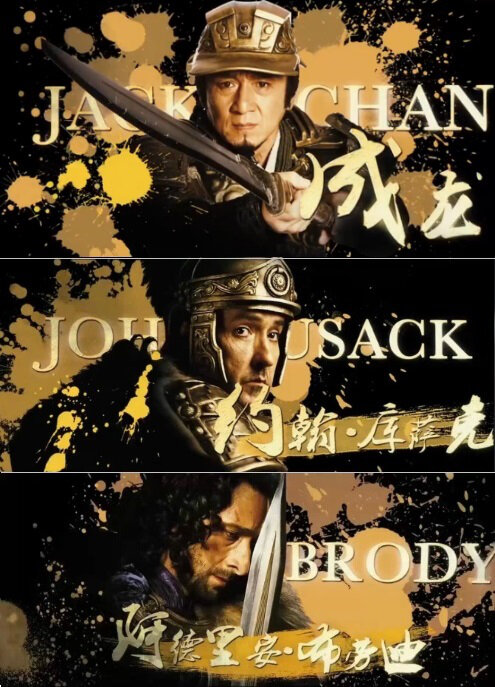 Dragon Blade Movie Poster, 2015
