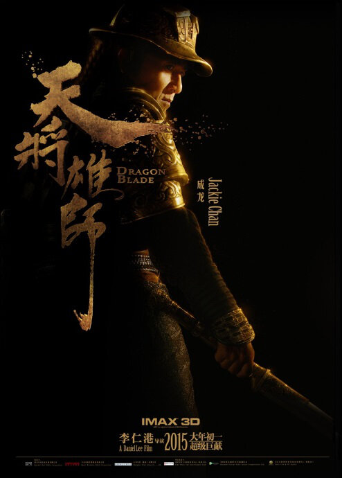 Dragon Blade Movie Poster, 2013, Jackie Chan, Top Chinese Actor