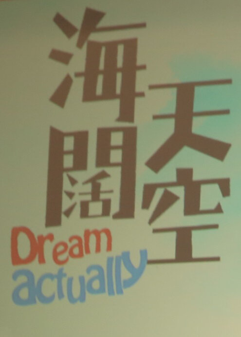 Dream Actually Movie Poster, 2015 Chinese film