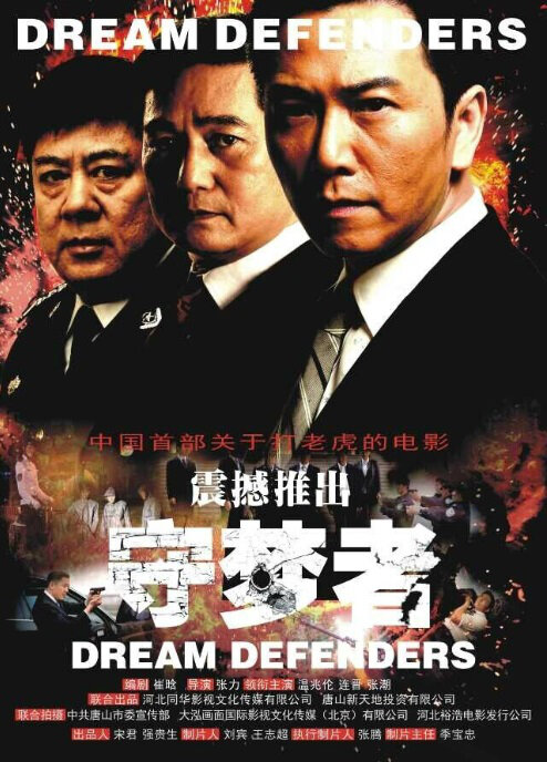 Dream Defenders Movie Poster, Chinese Action Movie 2015