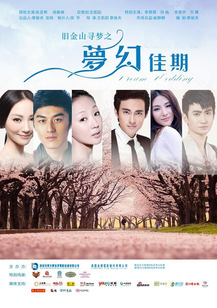 Dream Wedding Movie Poster, 2015 chinese movie