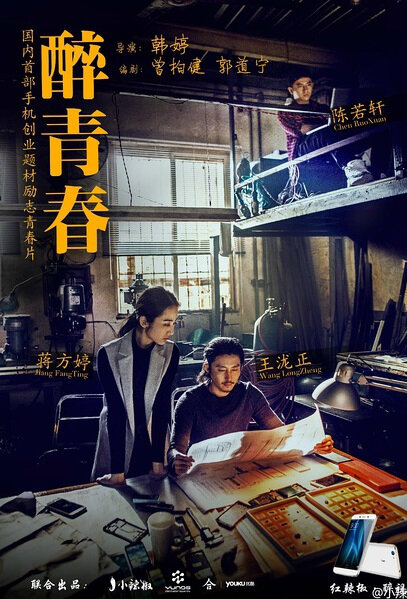 Dreams for the Best Movie Poster, 2015 Chinese film