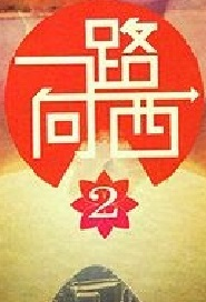 Due West 2 Movie Poster, 2015 Chinese film