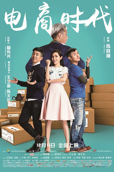 E-commerce Times Movie Poster, 2015 Chinese film