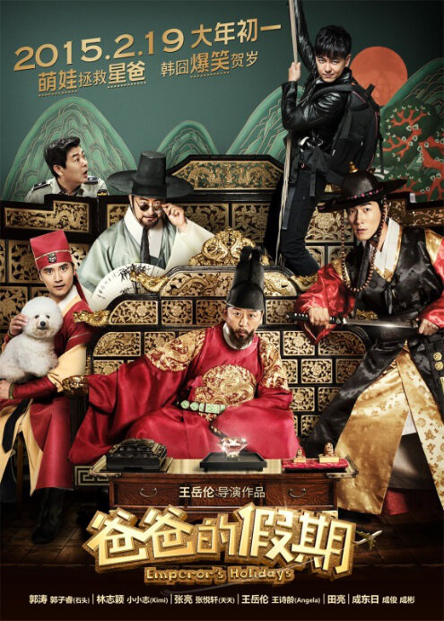 Emperor Holidays Movie Poster, 2015