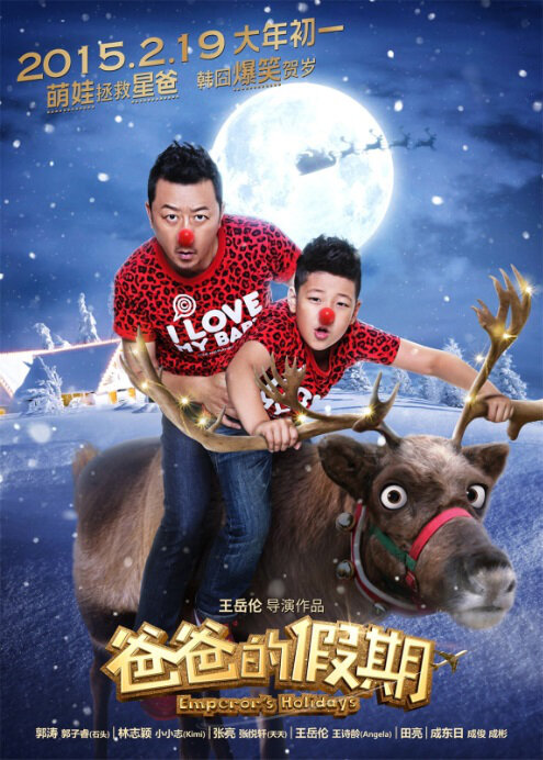 Emperor's Holidays Movie Poster, 2015 chinese film