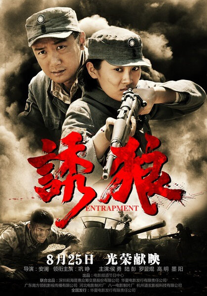 Entrapment Movie Poster, 2015 Chinese film