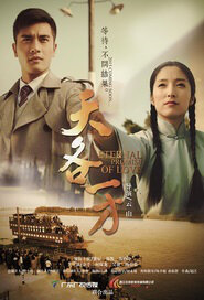 Eternal Promise of Love Movie Poster, 2015 Chinese film