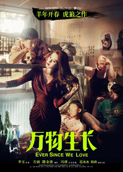 Ever Since We Love Movie Poster, 2015 chinese movie