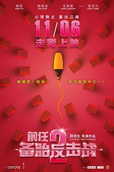 Ex Files 2 Movie Poster, 2015 Chinese film