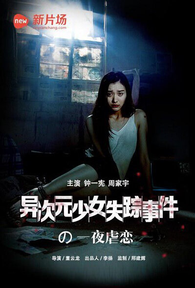 Extradimensional Girl's Disappearance Movie Poster, 2015 Chinese film