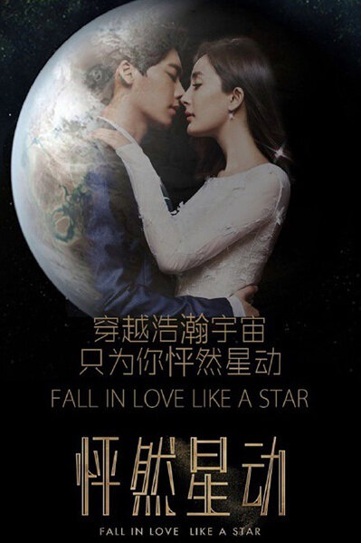 Fall in Love Like a Star Movie Poster, 2015 Chinese film